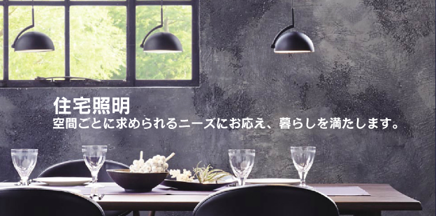 住宅照明 新築住宅・中古住宅リフォーム